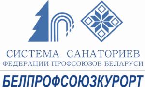 Санатории Унитарного предприятия «Белпрофсоюзкурорт»