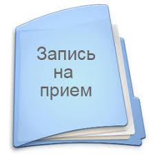 Предварительная запись на прием к директору Шкловского унитарного коммунального предприятия «Жилкомхоз»