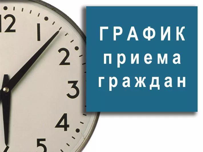 График приема граждан, индивидуальных предпринимателей, их представителей, юридических лиц Шкловским УКП «Жилкомхоз»
