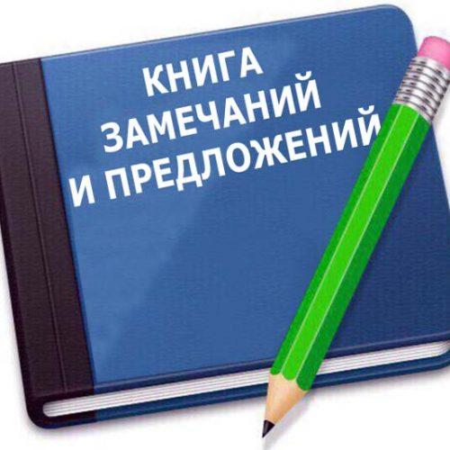Книга замечаний и предложений Шкловского УКП «Жилкомхоз»