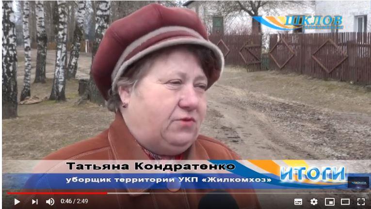 Татьяна Кондратенко – милая женщина и уборщик территории УКП «Жилкомхоз»