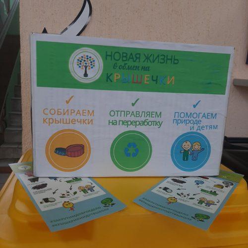 Шкловское УКП «Жилкомхоз» присоединилось к республиканскому проекту по сбору крышечек для помощи больным детям