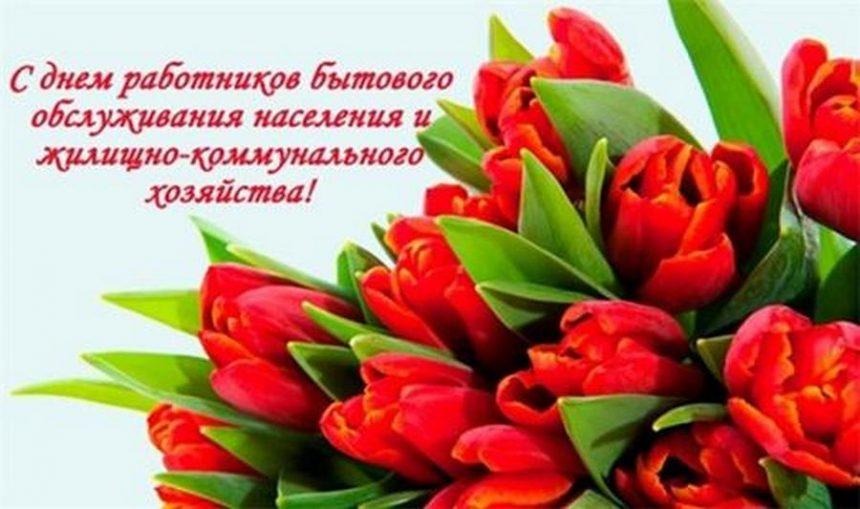 22 марта — День работников бытового обслуживания населения и жилищно-коммунального хозяйства