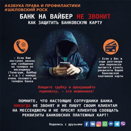 Основные правила безопасности в Интернете