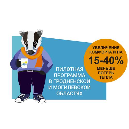 Образовательный сериал «Цяпло ў хату за меншую аплату»